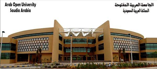 الجامعة العربية المفتوحة Arab Open University السعودية قدم الان