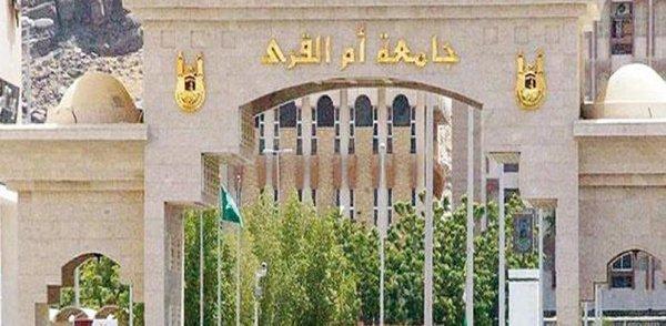 جامعة ام القرى بالانجليزي