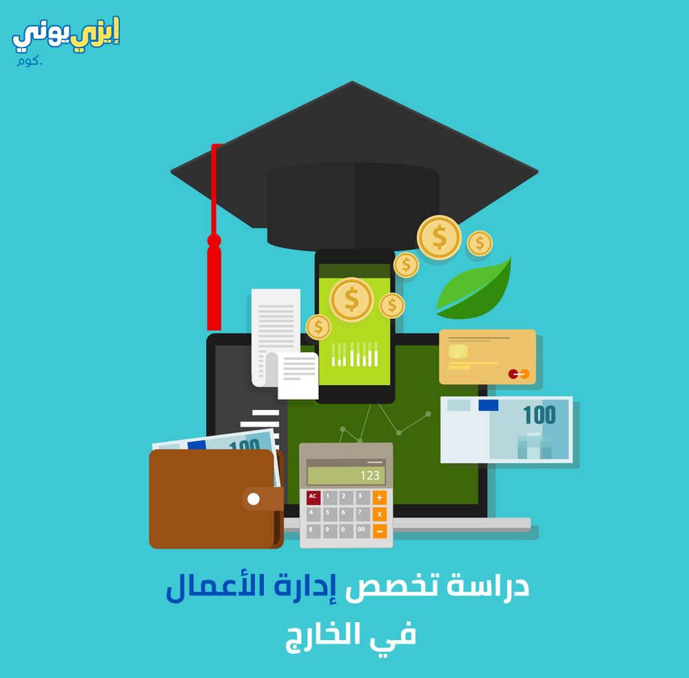 دراسة تخصص إدارة الأعمال في الخارج