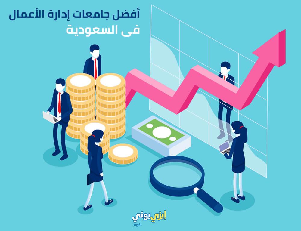 افضل كليات إدارة الاعمال فى السعودية
