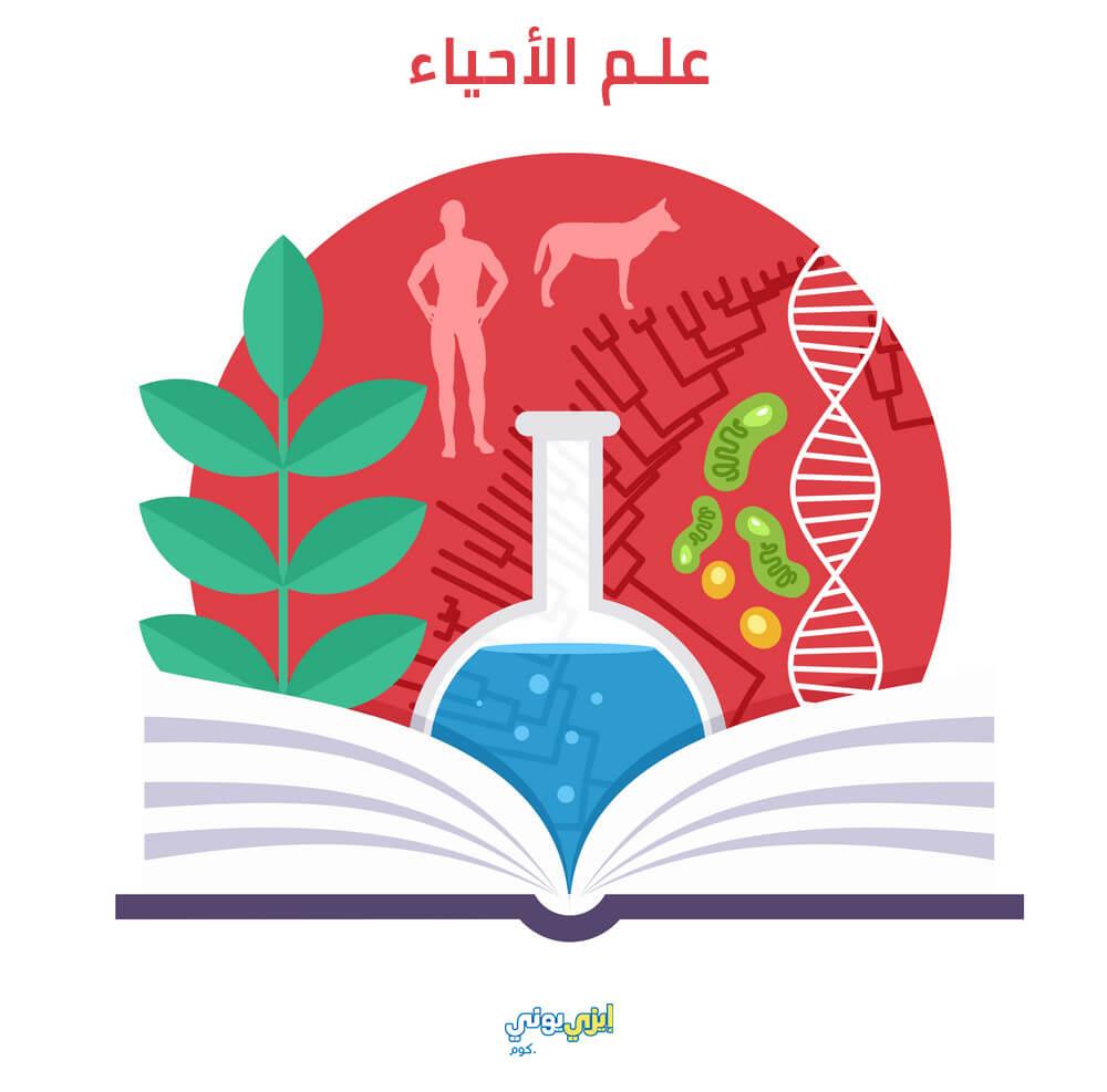 تخصص علم الأحياء